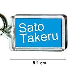 〈可來圖訂做-鑰匙圈〉佐藤健 Sato Takeru 壓克力雙面鑰匙圈 (可當吊飾)