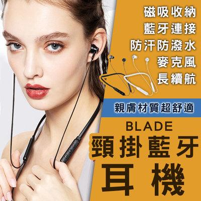 【coni mall】BLADE頸掛藍牙耳機 現貨 當天出貨 台灣公司貨 藍牙 運動耳機 入耳式 頸掛 無線 磁吸
