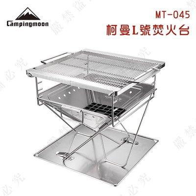 【大山野營】新店桃園 Campingmoon MT-045 柯曼L號焚火台 304不鏽鋼烤網 烤肉架 烤爐 BBQ