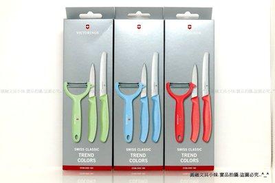 【圓融文具小妹】維氏 VICTORINOX 瑞士刀 刨刀 + 番茄刀 + 削皮刀 6.7116.33L42 #1000