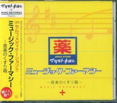 八八 - 音楽のくすり箱 Pharmacy Ongaku no Kusuribako - 日版 日野友香 バッハ