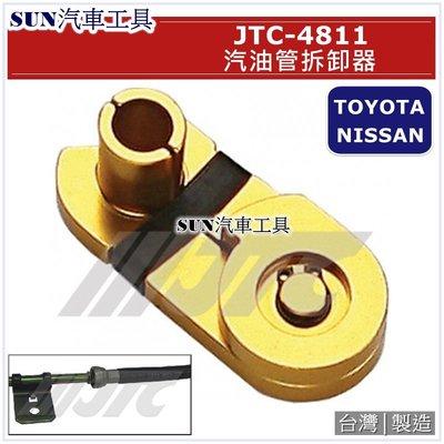 •現貨• SUN汽車工具 JTC-4811 汽油管拆卸器 / TOYOTA NISSAN 豐田 日產 汽油管 拆卸 器