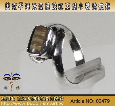 【東珠文物】古老美索不達米亞紅玉髓老線珠。老紅玉髓管狀條紋純銀小線珠戒指。02479
