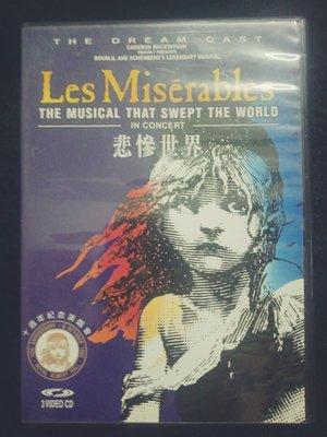 Les Miserable 悲慘世界 十週年紀念演唱會 3VCD - 保存佳 - 81元起標   大R65