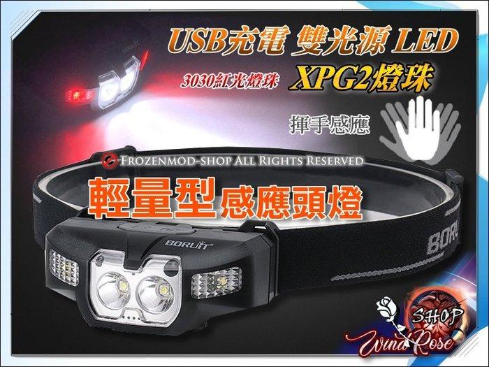 感應頭燈 USB充電頭燈 18650 強光頭燈 雙光源 LED 輕量型 戶外露營 夜釣 揮手感應