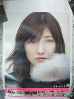 AKB48 11月的腳鏈【原版宣傳海報】全新!