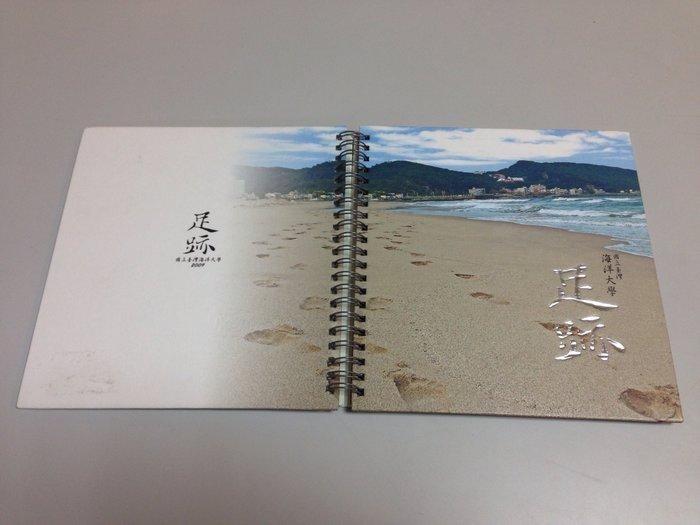 海洋大學  足跡 萬用手冊