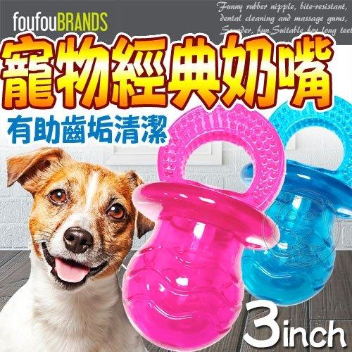 【🐱🐶培菓寵物48H出貨🐰🐹】FouFouBrands加拿大》寵物經典奶嘴玩具-3吋 特價149元 (蝦)