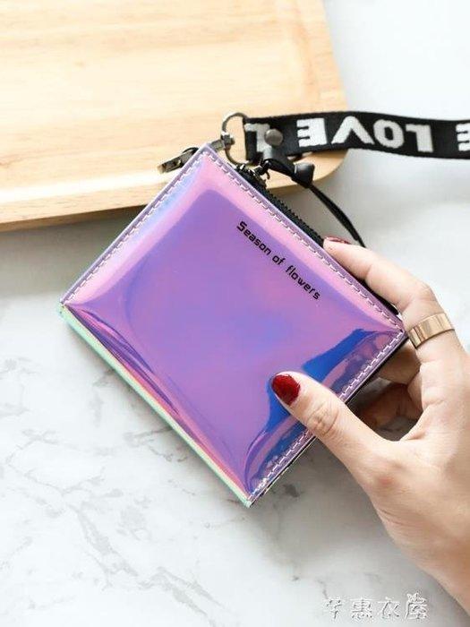 鐳射小錢包女短款學生可愛小清新折疊多功能錢包 芊惠衣屋