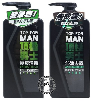 ♈叮叮♈ 脫普 TOP FOR MAN 頂極男士 洗髮精 洗髪精 750ml 台灣製造 男性 老公 帥哥 浴室 健身房