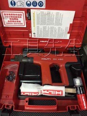 含稅價/DX450【工具先生】HILTI 喜利得 喜得釘 450型 火藥擊釘器 火藥擊釘槍 火藥槍~原廠高品質 台北市
