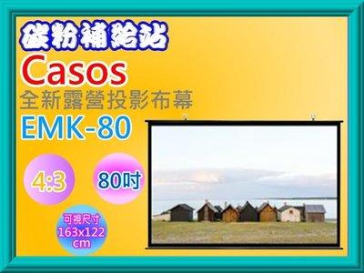 碳粉補給站CASOS EMK-80(4:3) 80吋簡易幕 ( EMK-80(4:3) ) 露營投影布幕