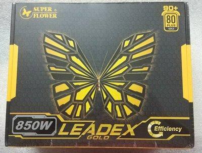 @淡水無國界@ Super Flower 振華 Leadex GOLD 850W 80+金牌 電源供應器 90+ 電源 新北市