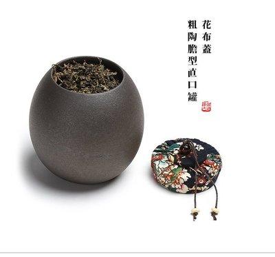 【茶嶺古道 】花布蓋 粗陶膽型直口罐/...