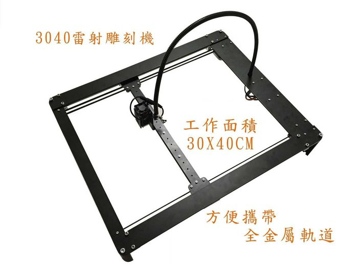 全金属機架桌面微型雷射雕刻机 雕刻面積30X40CM