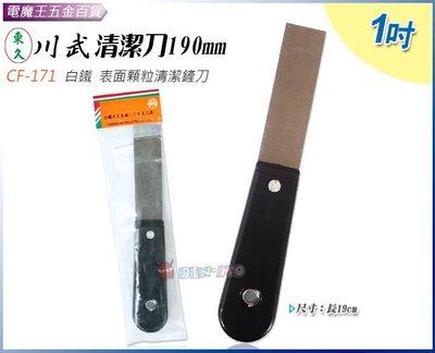 ☆優達團購☆8mm 磁鐵套筒 CF-808 100mm 套筒板手 快速板手 省力板手 合金鋼 50入2100元