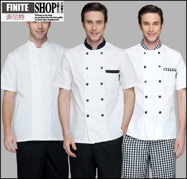 新品 短袖廚師服 半袖廚師服 短袖廚師工作服 3新品色