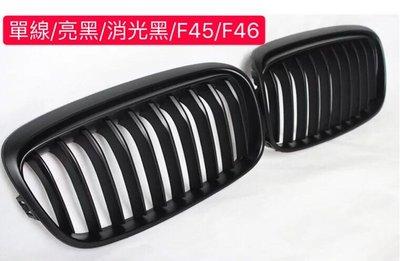 ✨德楊精品✨Bmw/單線/亮黑/消光黑/中網/水箱罩/F45/F46