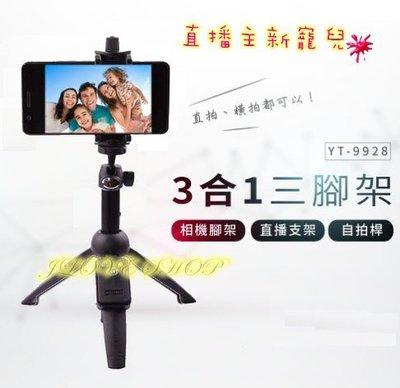 【實體門市:婕樂數位】直播腳架 手機/相機 腳架 自拍腳架 相機架 三腳架 自拍神器 9928