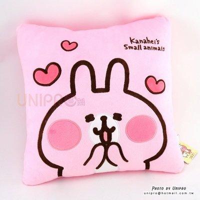 【UNIPRO】Kanahei 卡娜赫拉的小動物 兔兔 愛心 35公分 電繡方枕 抱枕 靠枕 情人節禮物 三貝多正版