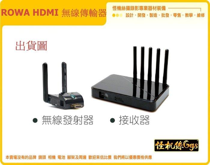 樂華 ROWA HDMI 1080P 高清 影音無線傳送器 圖傳 Full HD 無線HDMI 3D 影像播放 藍光播放