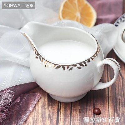 瑤華純白陶瓷咖啡有柄奶杯奶盅 奶壺蜂蜜罐奶罐咖啡杯配套器具