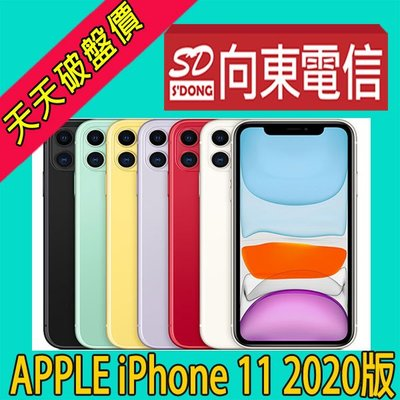 【向東-台中一中店】全新蘋果iphone 11 128g 2020版6.1吋攜碼遠傳1399手機3490元