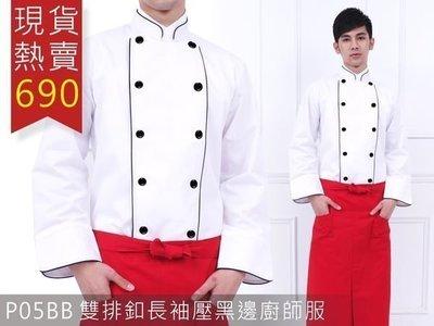 P05BB專業用廚師服/厚/雙排扣/長袖/壓黑邊A1