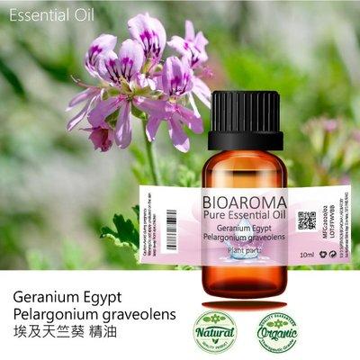 【芳香療網】埃及天竺葵精油Geranium Egypt- Pelargonium graveolens  10ml