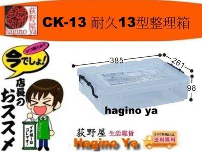 荻野屋「6個免運」 CK-13 耐久13型整理箱/置物箱/收納箱/掀蓋整理箱/玩具整理箱/無印良品/CK13 直購價