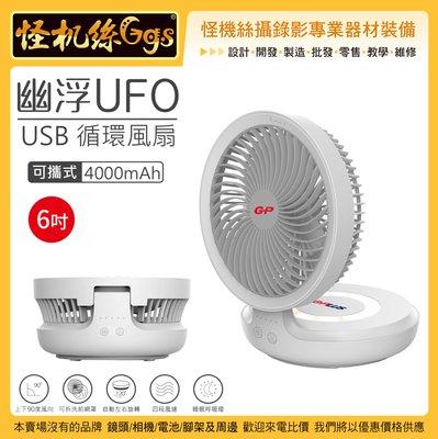 怪機絲 24期含稅 G-PLUS 幽浮6吋USB循環風扇 電風扇 小風扇 循環扇 充電式風扇 生活家電 辦公室