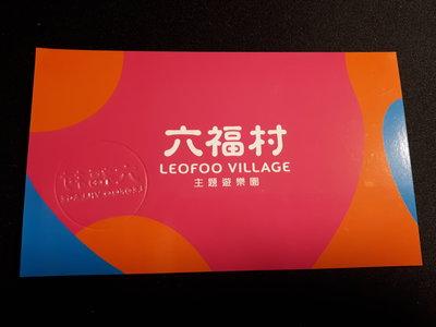 六福村 主題遊樂園 招待券 門票 每張550元