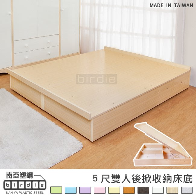 【Birdie南亞塑鋼】5尺雙人塑鋼掀床底(不含床頭片)(BR03316251)