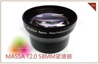 《阿玲》MASSA  52mm 2.0x 2倍 望遠鏡 增距鏡 增距望遠鏡頭  多層鍍膜 轉出67MM