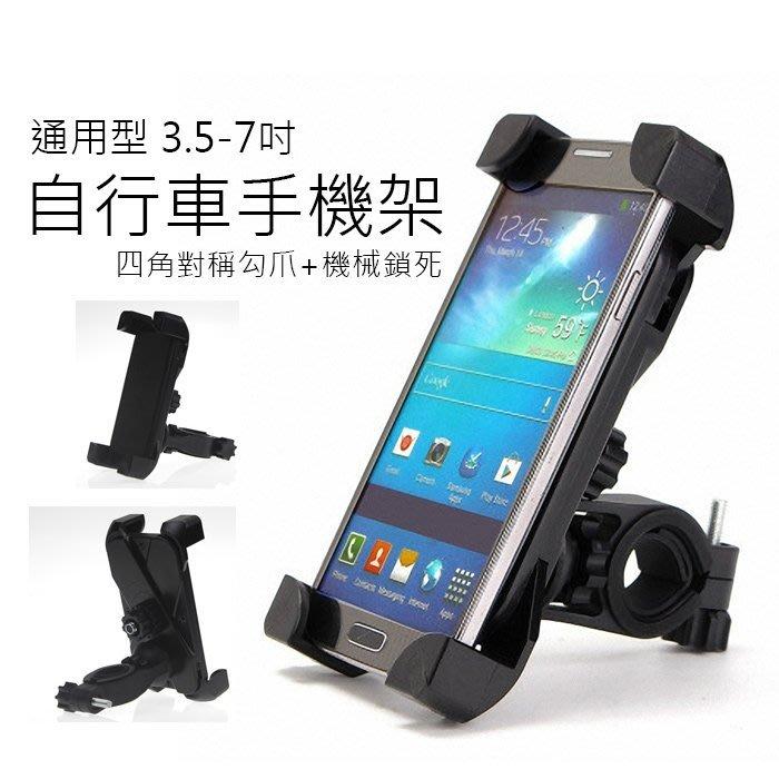 自行車手機架 腳踏車手機架 單車手機架 3.5吋~7吋手機皆適用 公路車手機架