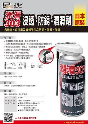 愛淨小舖- 百利世 潤滑303 浸透 防鏽 潤滑劑 防銹潤滑浸透劑 滲透 防鏽 潤滑油 防銹潤滑劑
