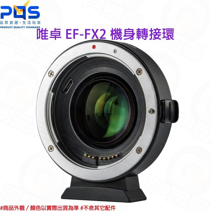 唯卓 EF-FX2 機身轉接環 佳能EF鏡頭 富士X環 自動對焦 台南PQS