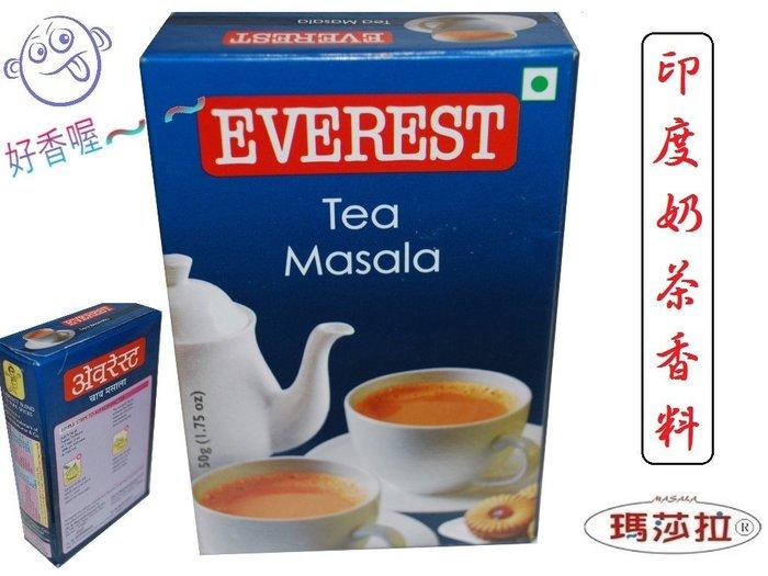 {100%純} 印度奶茶香料 100g {EVEREST} Tea Masala
