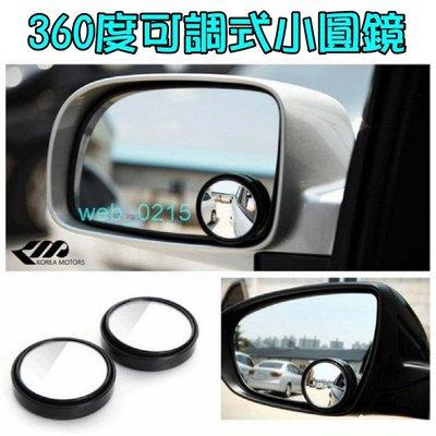 360度可調式 後照鏡 小圓鏡 盲點廣角鏡 盲點鏡 凸面 廣角鏡 後視鏡 FOCUS MONDEO FIESTA CRV