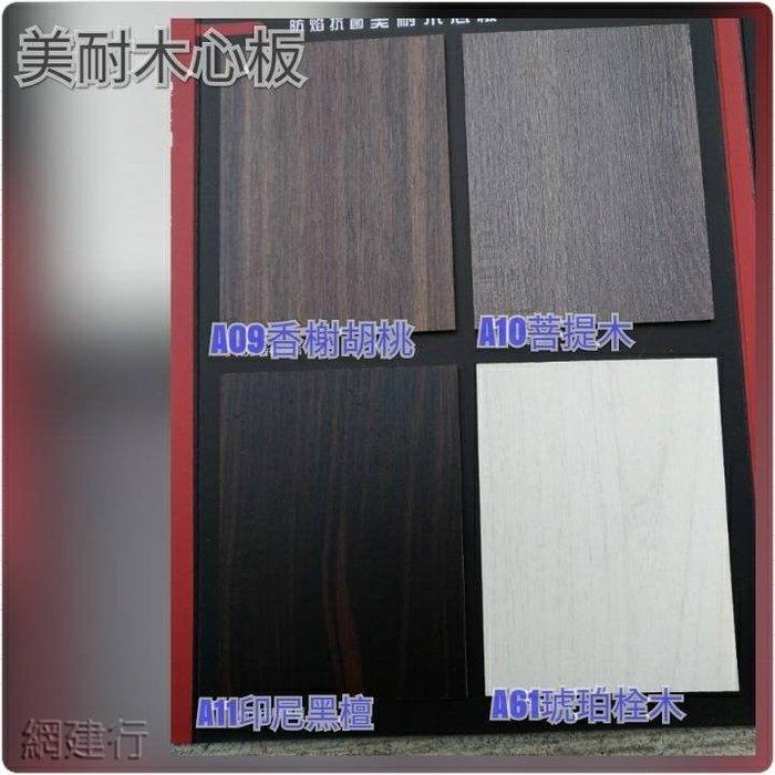 網建行 【美耐木心板 】櫃體背板 薄板 2.7mm 每片$730元 防陷 耐磨 耐污 抗菌 無塑化劑~頂級櫥櫃板 背板