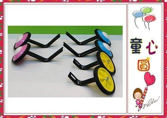 12吋16吋20吋 各種尺吋的輔助輪與腳踏板/配件◎童心玩具1館◎