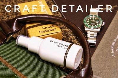 快速清潔劑 Quick Detailer(鐘錶清潔/手錶清潔/腕錶清潔/鐘錶清潔劑/手錶清潔劑/腕錶清潔劑)