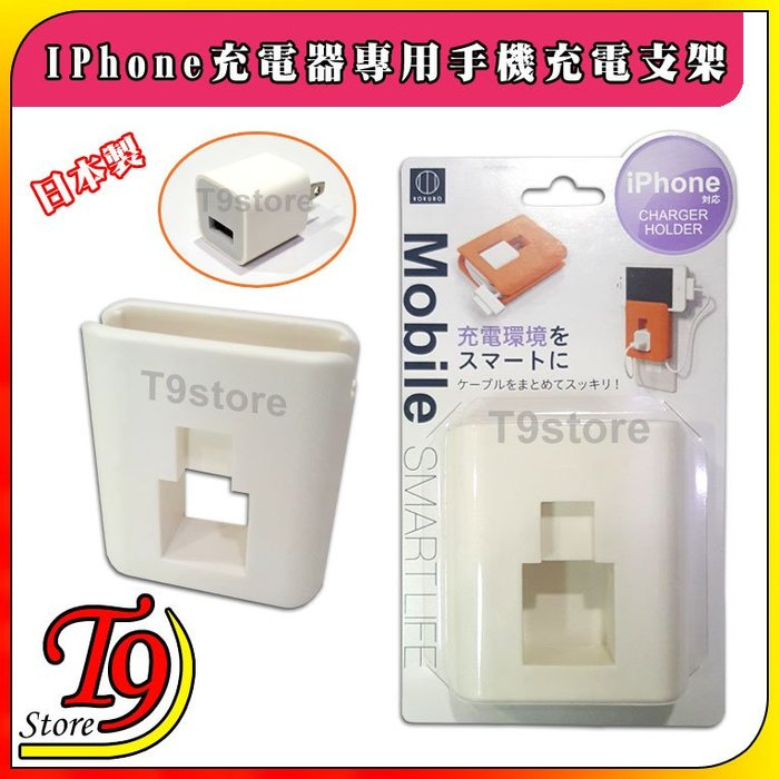 【T9store】日本製 IPhone充電器專用手機充電支架