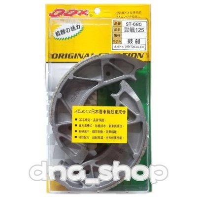 【DNA小舖】DDX ST-680 勁戰 煞車皮/日本賽車級剎車皮/鼓煞車皮後鼓/後煞車皮,舊勁戰/二代勁戰/三代勁戰
