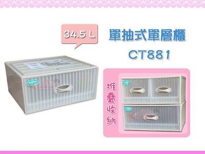 ☆88玩具收納☆抽屜整理箱 單層櫃 51*46*23cm CT881 收納箱 置物箱 分類箱 34.5L 2入1000元