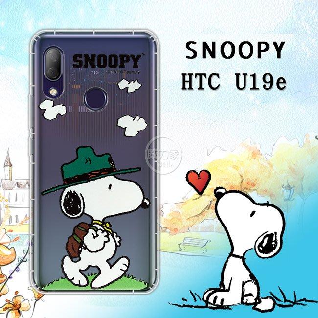 威力家 史努比/SNOOPY 正版授權 HTC U19e 漸層彩繪空壓手機殼(郊遊) 軟殼 背蓋 空壓殼