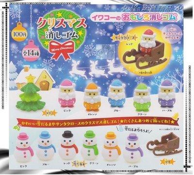 ✤ 修a玩具精品 ✤ ☾日本扭蛋☽ 可愛橡皮擦 雪人與聖誕老公公 聖誕節快樂~全14款