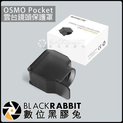 數位黑膠兔【 Sunnylife OSMO Pocket  雲台 鏡頭 保護罩 】 鏡頭蓋 配件 保護蓋 鏡頭罩 DJI