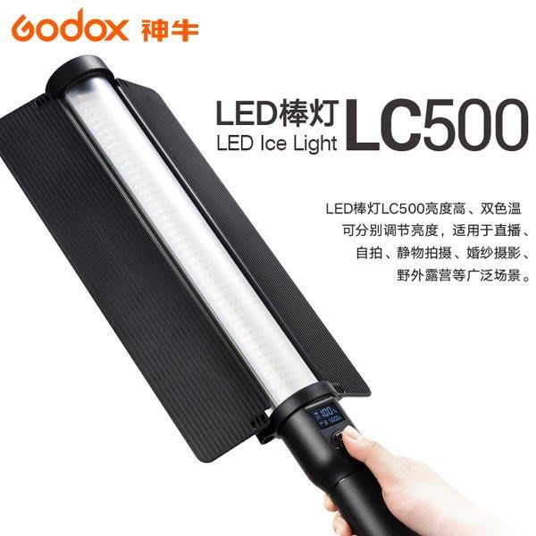 呈現攝影-GODOX神牛 LC500 LED雙色溫光棒 含擋光片內建電池 人像攝影 搖控出力 高亮度 公司貨