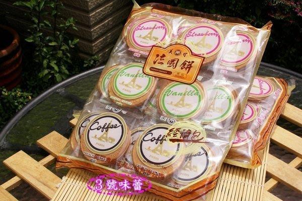 3號味蕾~美可法蘭酥夾心(法國餅夾心)經濟包528公克105元....口味綜合(咖啡.草莓.香草)